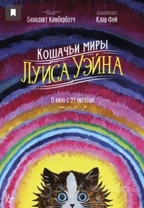 Кошачьи миры Луиса Уэйна (2021)